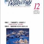 月刊保険診療