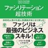 【1194】(読後所感)ゼロから学べる! ファシリテーション超技術(園部浩司)